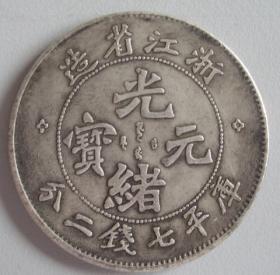 老私版浙江光绪元宝七钱二大银币