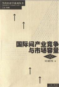9787208032910当代经济学文库-国际间产业竞争与市场容量/吴建伟