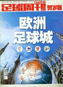 足球周刊2005贺岁版 :欧洲足球城
