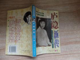 中国现代著名作家情与爱丛书:庐隐-新传惊世骇俗才女情
