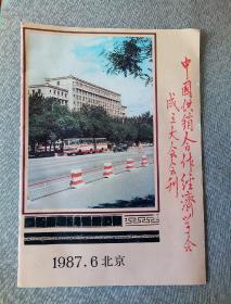 中国供销合作经济学会成立大会会刊