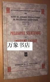 Reichenbach, Carnap, Neurath  等  :  Philosophie Scientifique et Empirisme Logique 1935年国际科学哲学大会会议论文集  第一卷  法文原版平装本  私藏品好