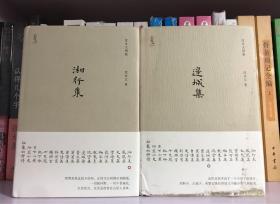 湘行集&边城集(两册合售)