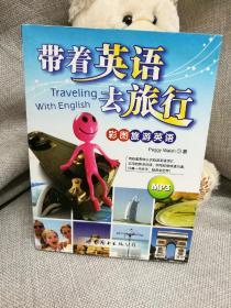 带着英语去旅行:彩图旅游英语
