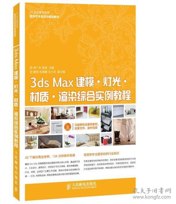 3ds Max建模·灯光·材质·渲染综合实例教程
