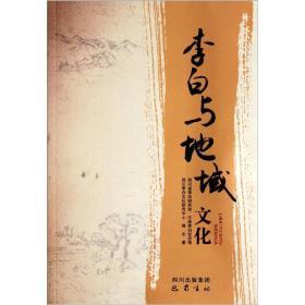 李白与地域文化