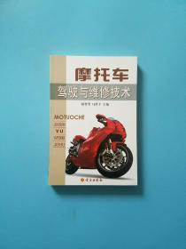 摩托车驾驶与维修技术