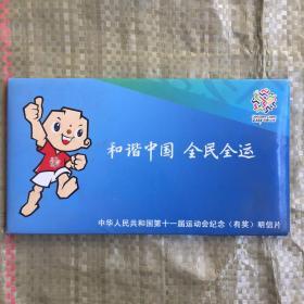 明信片:和谐中国全民全运  18张全