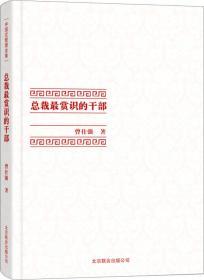 中国式管理全集:总裁最赏识的干部