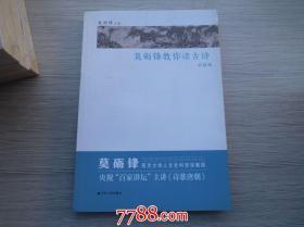 莫砺锋教你读古诗(初级版)(32开平装,全新正版原版书)