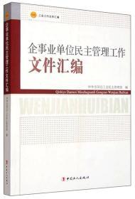 企事业单位民主管理工作文件汇编