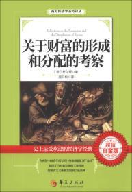 西方经济学圣经译丛:关于财富的形成和分配的考察