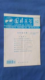国外医学 内科学分册1997年第12期   有划线