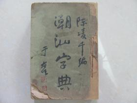潮汕字典 民国版