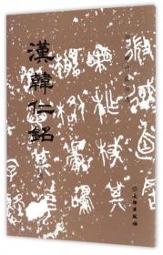 历代碑帖法书选:汉韩仁铭(修订版)
