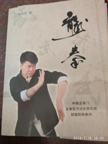 龙拳  张燕军  中国龙拳门 85品
