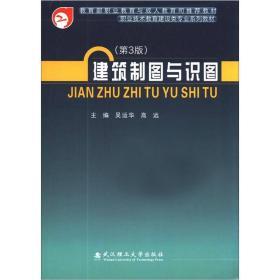 职业技术教育建设类专业系列教材:建筑制图与识图(第3版)