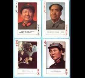 【全新扑克牌】《毛泽东同志》毛主席一生照片大全珍藏版扑克牌 印刷精美