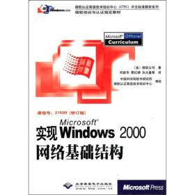 实现MicrosoftWindows2000网络基础结构(修订版)