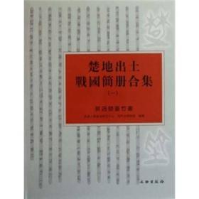 楚地出土战国简册合集(一):郭店楚墓竹书