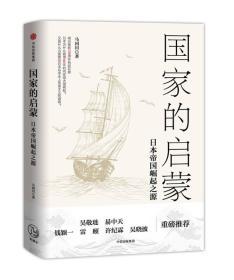 国家的启蒙:日本帝国崛起之源