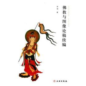 佛教与图像论稿续编