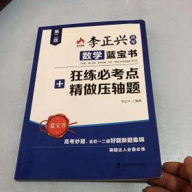 李正兴数学蓝宝书:狂练必考点+精做压轴题