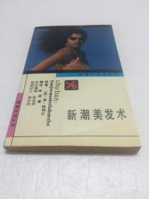 新潮美发术 【新潮生活丛书】