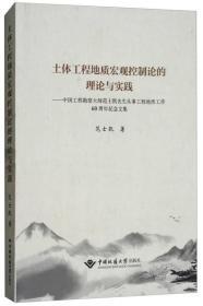 土体工程地质宏观控制论的理论与实践:中国工程勘察大师范士凯先生从事工程地质工作60周年纪念文集