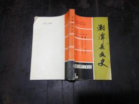 湘潭县文史    第五辑