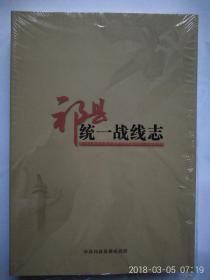 祁县统一战线志