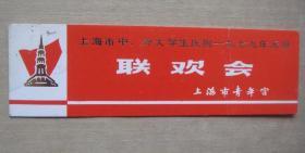 上海市中、外大学生庆祝一九七九年元旦联欢会