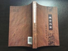 维士与女:先秦性别文化片论(07年1版1印)