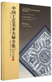 中国工艺美术大师全集(吴元新卷)(精)
