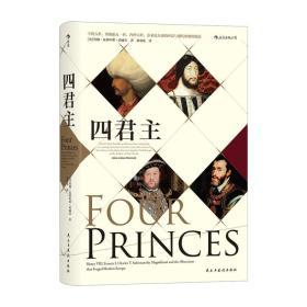 汗青堂丛书021:四君主