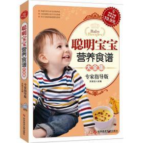 科技文献:聪明宝宝营养食谱大全集