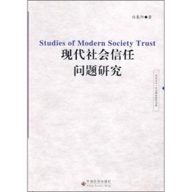 现代社会信任问题研究