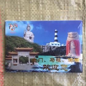 明信片:金门、马祖、澎湖、欢迎您 15张全
