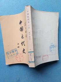 中国近代史(上册)【竖版繁体】【武穴中学图书室】