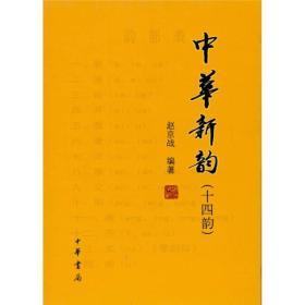 正版 中华新韵(14韵)十四韵
