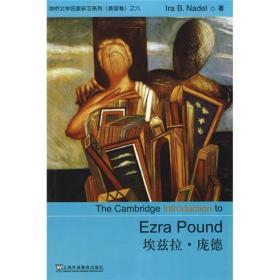 剑桥文学名家研习系列(美国卷)之6:埃兹拉·庞德