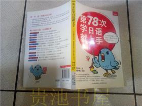 第78次学日语就上手:因为前面77次,你都没看青小鸟的日语学习书!