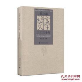 【正版】 北京市语言文字工作三十年 贺宏志