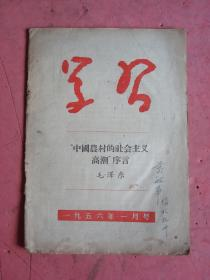 """1956年1月号《学习》(中国农村的社会主义高潮""""序言-毛泽东)"""