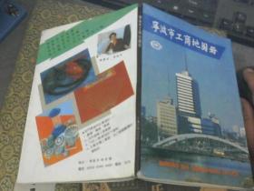 宁波市工商地图册