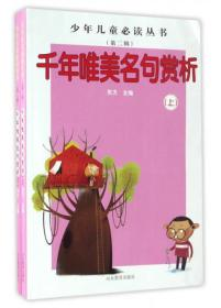 少年儿童必读丛书(第二辑):千年唯美名句赏析