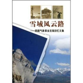 9787502952938-hs-雪域风云路--西藏气象事业发展回忆文集