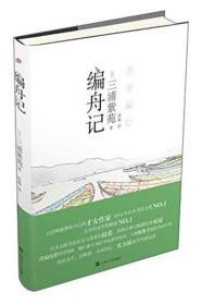 日本现代长篇小说:编舟记