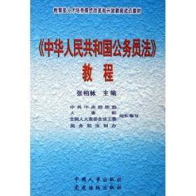 教育部人才培养模式改革和开放教育试点教材:《中华人民共和国公务员法》教程