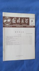 国外医学 眼科学分册1997年第5期